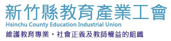 新竹縣教育產業工會