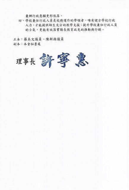 竹教師會字第1090000002號~0205--建請議座協助本縣公教休假制度一致(2)