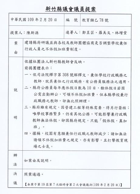 新竹縣議會議員提案~不休假加班費案件(陳新源)