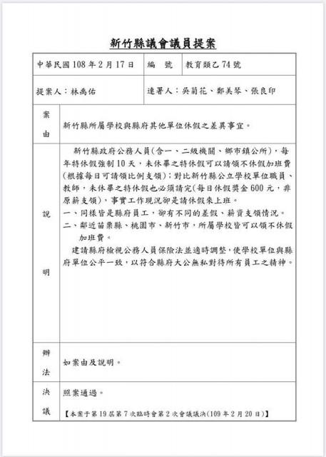 縣竹縣議會議員提案~不休假加班案件(林禹佑)