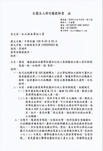 竹教師會字第1090000002號~0205--建請議座協助本縣公教休假制度一致