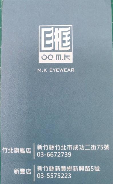 目框眼鏡名片02